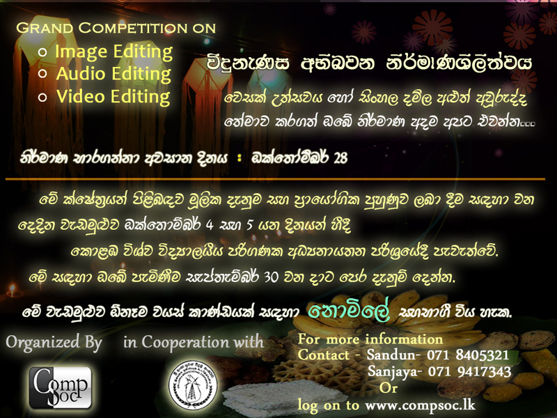 Workshop and Competition